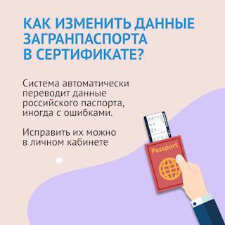 Данные загранпаспорта можно изменить в личном кабинете