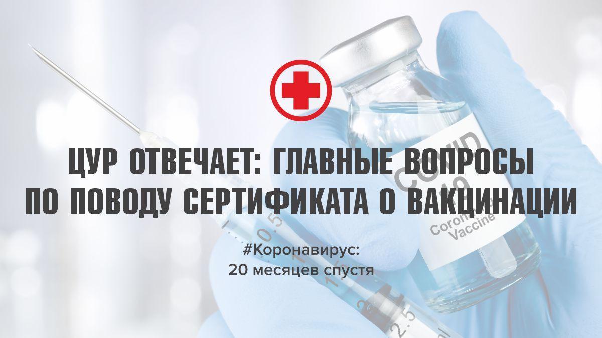 Центр управления регионом отвечает: как получить сертификат о вакцинации