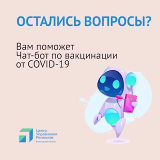 На остальные вопросы по вакцинации от коронавируса и сертификатам ответит Чат-бот ЦУР Вологодской области (https://vk.com/chatbot35)