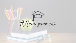День учителя отмечают сегодня во всем мире
