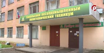 Группа подростков избила первокурсника в общежитии Сокольского лесопромышленного техникума