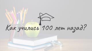 Как в Череповце учились и учили раньше?