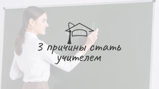 Чем привлекает профессия педагога?