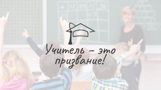 Учитель - это призвание: череповецкие педагоги  вместе со всей страной сегодня отмечают профессиональный праздник