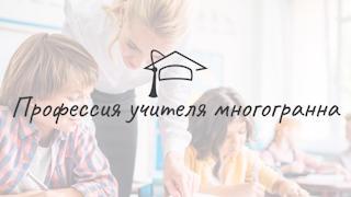 Вологодские учителя поделились своими секретами преподавания