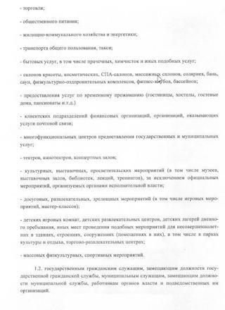 Постановление, страница 2