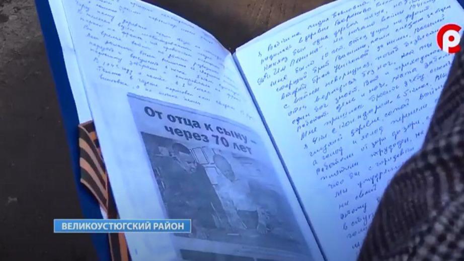 Устюжане подготовили книгу о своих земляках — участниках Великой Отечественной войны