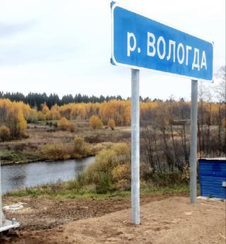 Мостостроители также капитально отремонтировали два моста через реку Вологду