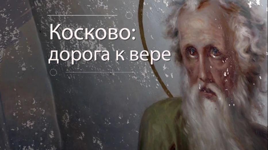 Косково: дорога к вере