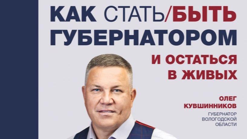 «Как стать/быть губернатором и остаться в живых»: Олег Кувшинников написал книгу