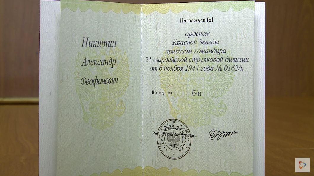 Сейчас родственники фронтовиков получают только удостоверение к награде, сам орден не вручают