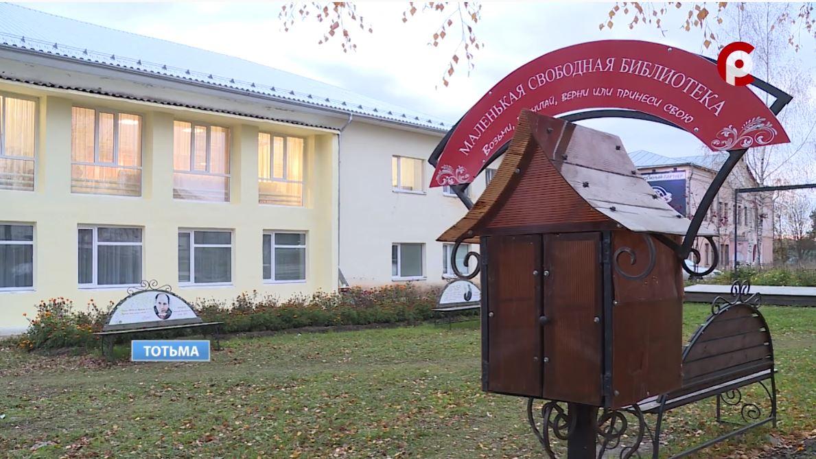 Во дворике Тотемской библиотеки появился буккроссинг