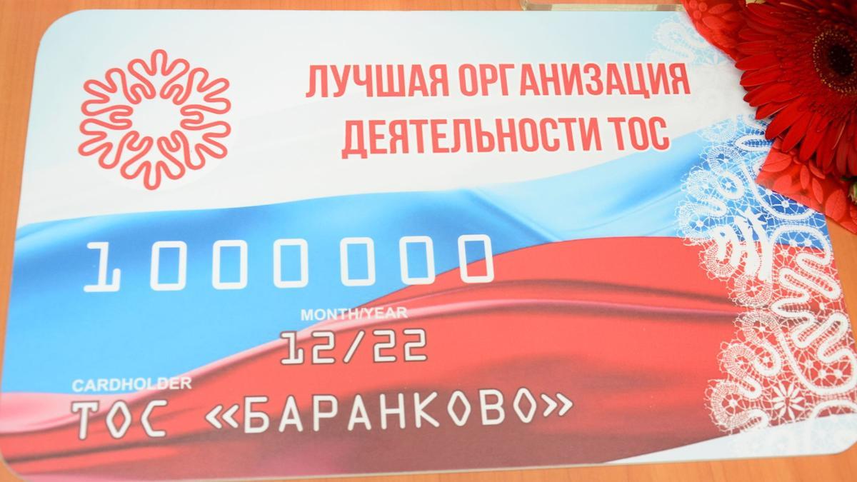 В Вологде обладателем 1 млн рублей за лучшую работу стал ТОС «Баранково»