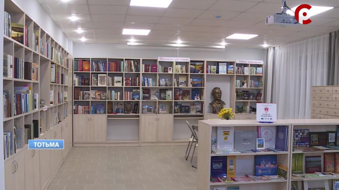 Библиотеку имени Николая Рубцова в Тотьме капитально отремонтировали
