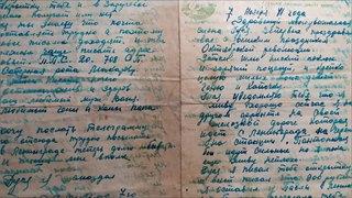 Куда можно отдать письма времен войны изсемейного архива?