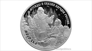 Банк России выпустит монету помотивам зимней сказки