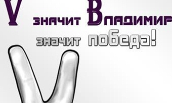 Новый слоган прокремлевских движений: «V— значит Vladimir»