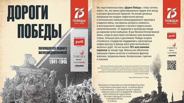 Выставка, посвящённая вкладу железных дорог впобеду, открылась навологодском вокзале