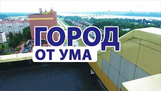 Город отума 15.09.20