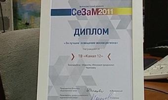 Диплома «Залучшее освещение жизни региона» удостоился «Канал-12»