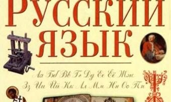 Хочешь работать вРоссии— учи русский язык