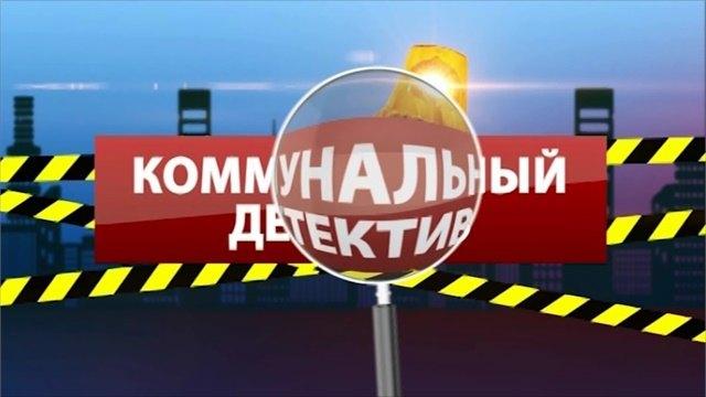 Коммунальный детектив 21.10.19