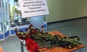 Череповец шокирован известием огибели хоккеистов «Локомотива»