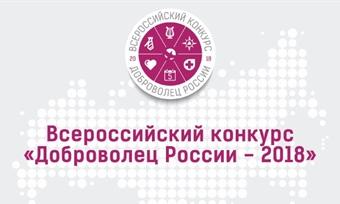 20победителей регионального этапа конкурса «Доброволец России» представят Вологодчину вМоскве
