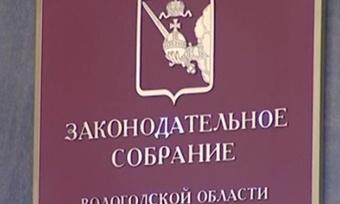 Финансовое будущее Вологодской области определится сегодня насессии ЗСО