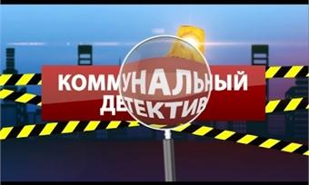 Коммунальный детектив 24.09.18