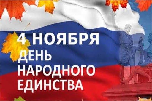День народного единства отмечают 4ноября вовсей России