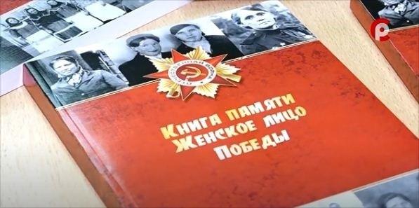 Сборник рассказов «Женское лицо Победы» подготовили вВеликом Устюге