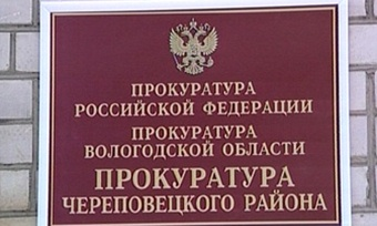Череповецкая прокуратура вступилась заветерана