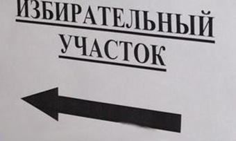 НаВологодчине будут работать именные избирательные участки