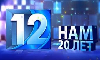 «Канал-12» объявляет кастинг ведущих для новой программы «Твои новости»