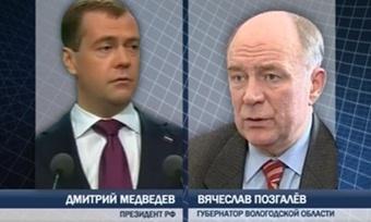 Дмитрий Медведев пожелал губернатору Вологодской области успехов