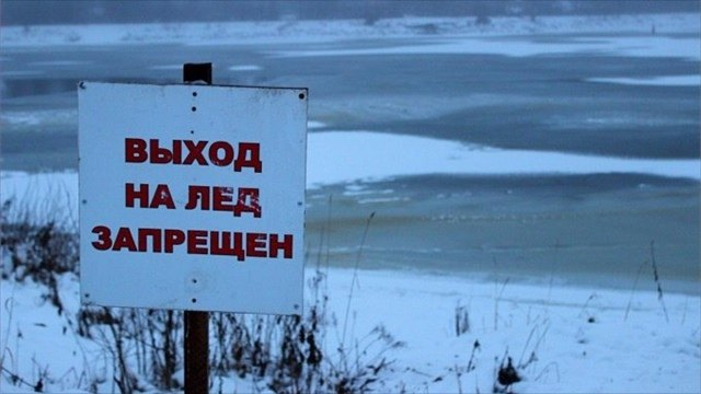 Выход налед Рыбинского водохранилища запрещен ссегодняшнего дня