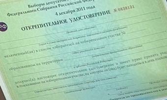 Открепительные удостоверения начали выдавать вТИКах Вологодчины