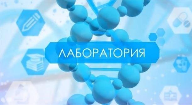 Лаборатория22.03.2021