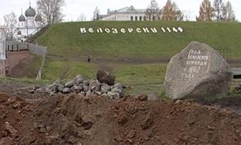 Белозерск готовится отметить <nobr>1050-летие</nobr>