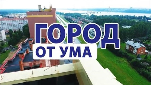 Город отума 19.04.2021