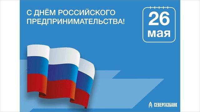 СЕВЕРГАЗБАНК поздравляет представителей бизнес-сообщества сДнем российского предпринимательства