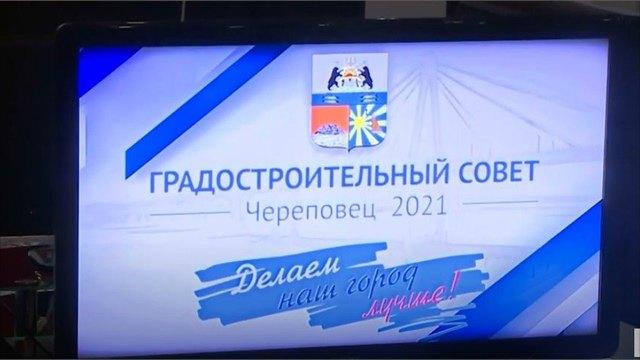 Череповцу натри года выделено почти 18миллиардов рублей