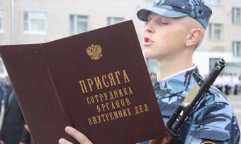 Курсанты Вологодского института права иэкономики ФСИН России приняли присягу