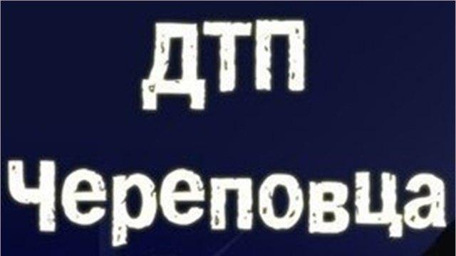 ДТП Череповца: большегруз съехал сдороги
