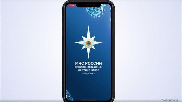 МЧС России разработало мобильное приложение