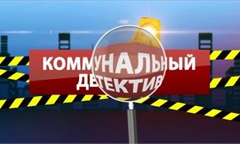 Коммунальный детектив 27.08.18