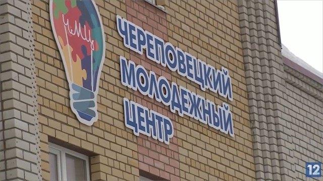Коворкинг-центр для молодежи открылся вЧереповце