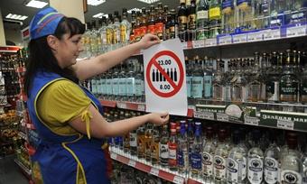 Алкоголь сдоставкой надом продают поночам