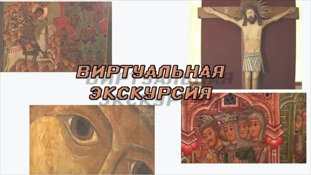 Виртуальная экскурсия. Икона святого мученика Христофора